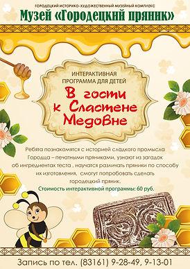 Сластена Медовна_Монтажная область 1.jpg