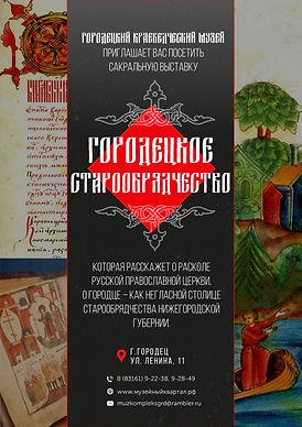 Staroobryadchestvo-01.jpg