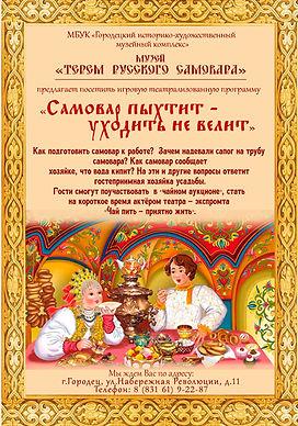 интер взрослый-2.jpg