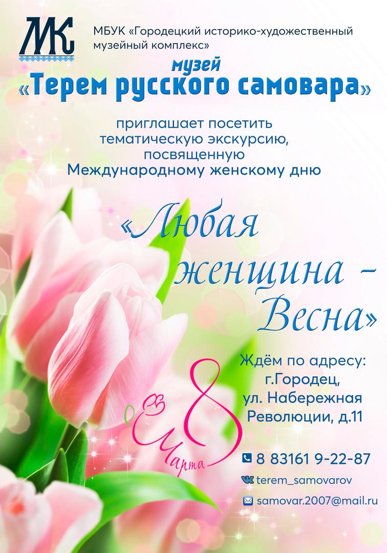 реклама 8 марта (1).jpg
