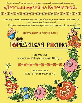 Городецкая роспись.jpg