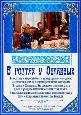 V_gostyakh_u_Oblaevykh2.jpg