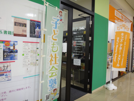 子ども社会塾「竹園教室」オープン!