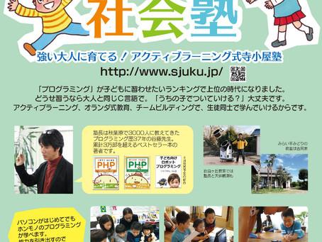 子ども社会塾 2018春 説明会を開催します(つくば市ふれあいプラザ)
