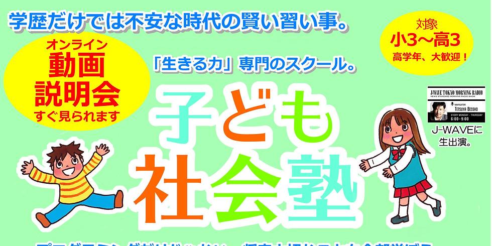 「子ども社会塾」オンライン説明会