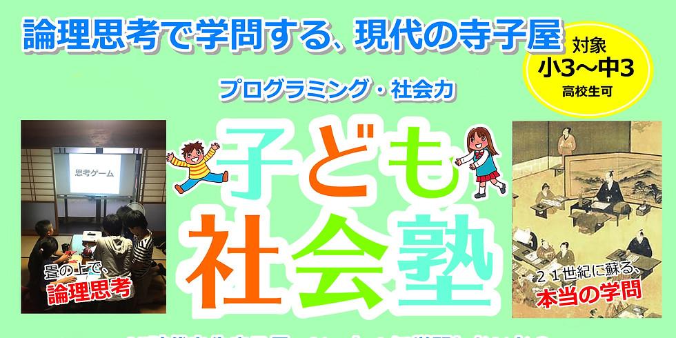 子ども社会塾(つくばみらい教室)親子説明会を開催します。