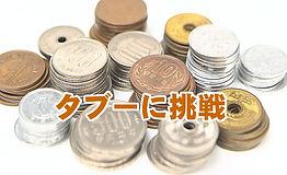 お金の仕組み.jpg