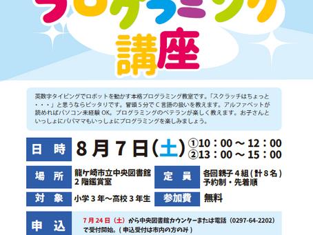 龍ヶ崎中央図書館にて親子プログラミング教室開催が決定