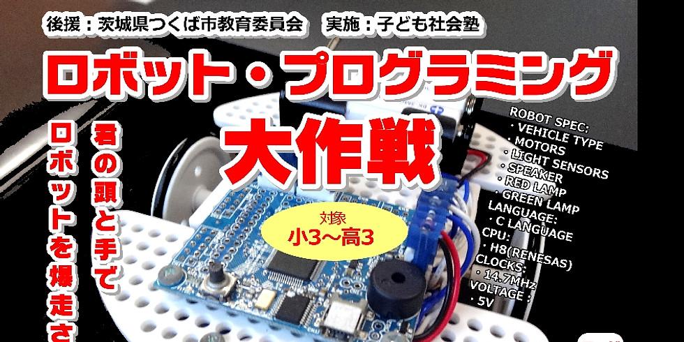 ロボット・プログラミング大作戦
