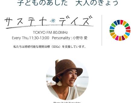 ラジオ(TOKYO FM)出演します。