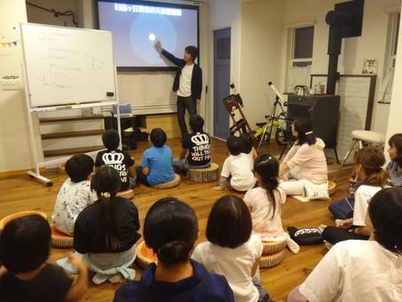 親子天体観測会「ハイテクお月見」開催。