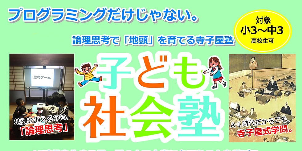 子ども社会塾 秋の親子説明会(午後)