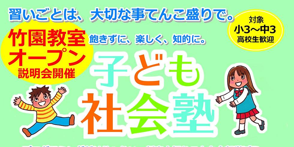 子ども社会塾「竹園教室」オープン。説明会10月19日(土)開催!