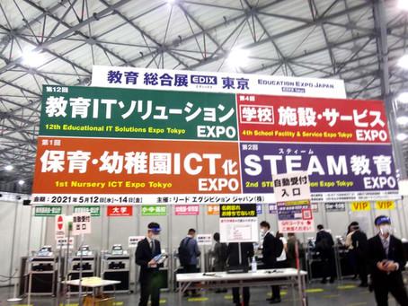 東京ビッグサイトの教育イベントに行ってきました。