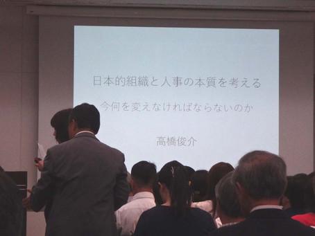 丸の内で開催された高橋俊介氏の講演を聴講してきました。