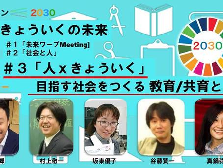 2030年の教育を考える会