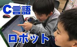 C言語ロボット.jpg
