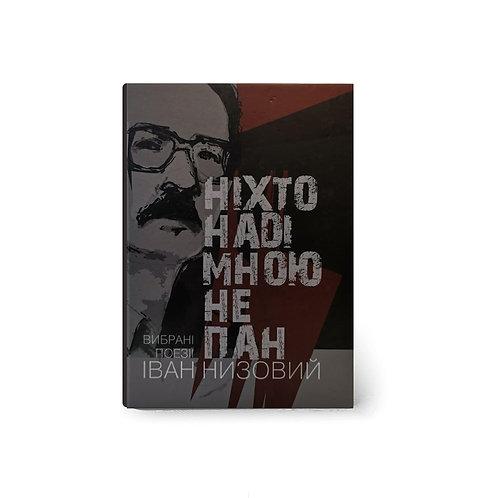 Іван Низовий: Ніхто наді мною не пан