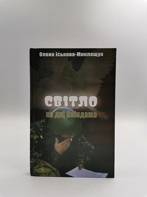 """Олена Іськова-Миклащук """"Світло на дні бліндажа"""""""