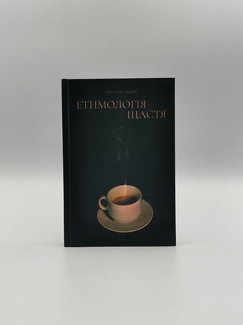"""Світлана Кедик """"Етимологія щастя"""""""