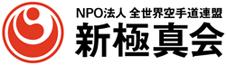 新極真空手北海道函館道場