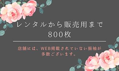 振袖800枚 ローズ.png