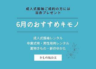 きもの処公文 高知 振袖 レンタル 成人式 浴衣 卒業袴レンタル