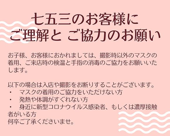 ピンク えんじ アニメーションSNS 七五三のコピーのコピーのコピーのコピー.png
