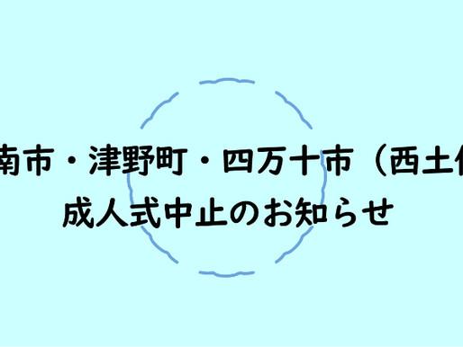 香南市・津野町・四万十市(西土佐)成人式中止のお知らせ