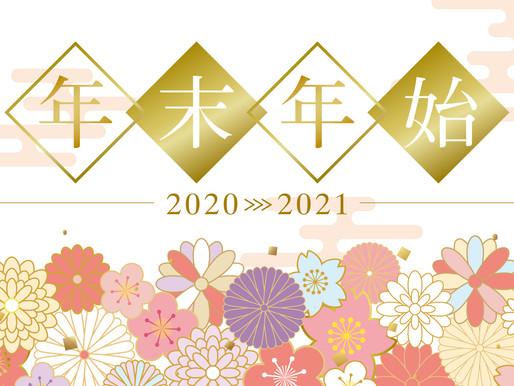 2020-2021 年末年始休業のお知らせ