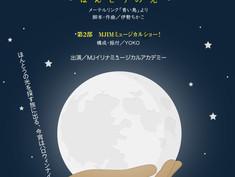 ミュージカル『プーラ・ルークス』〜ほんとうの光〜