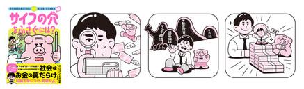 KADOKAWA「サイフの穴をふさぐには?学校も会社も教えてくれない税とお金と社会の真実」 オロゴン(著)