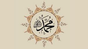 예언자 무함마드(a.s.)의 사도직에 대한 내용