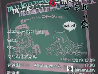 [DJ INFO]2019/12/29(Sun.) mukur-o-matik at Dimention Shibuya