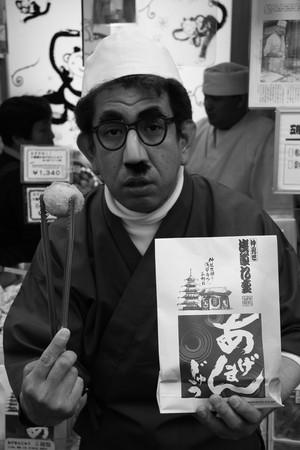Street Trader, Tokyo, Japan