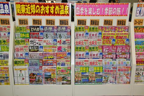 Magazine Stand, Tokyo, Japan