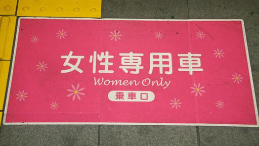 Subway, Tokyo, Japan