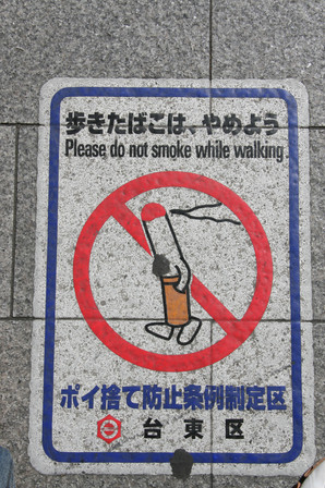 Street Sign, Tokyo, Japan