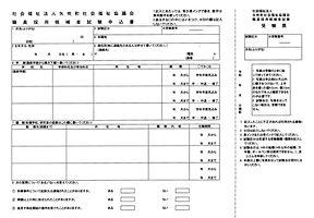職員採用候補者試験申込書・受験票.jpg
