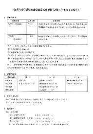 矢吹町社会福祉協議会職員募集要項.jpg