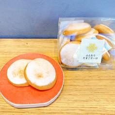 ふんわりたまごボーロ 330円(税込)