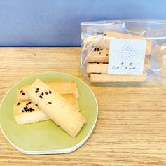 チーズたまごクッキー 370円(税込)