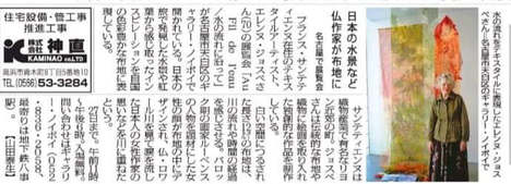 Article yamada