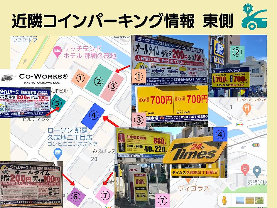コインパーキング案内 東.jpg