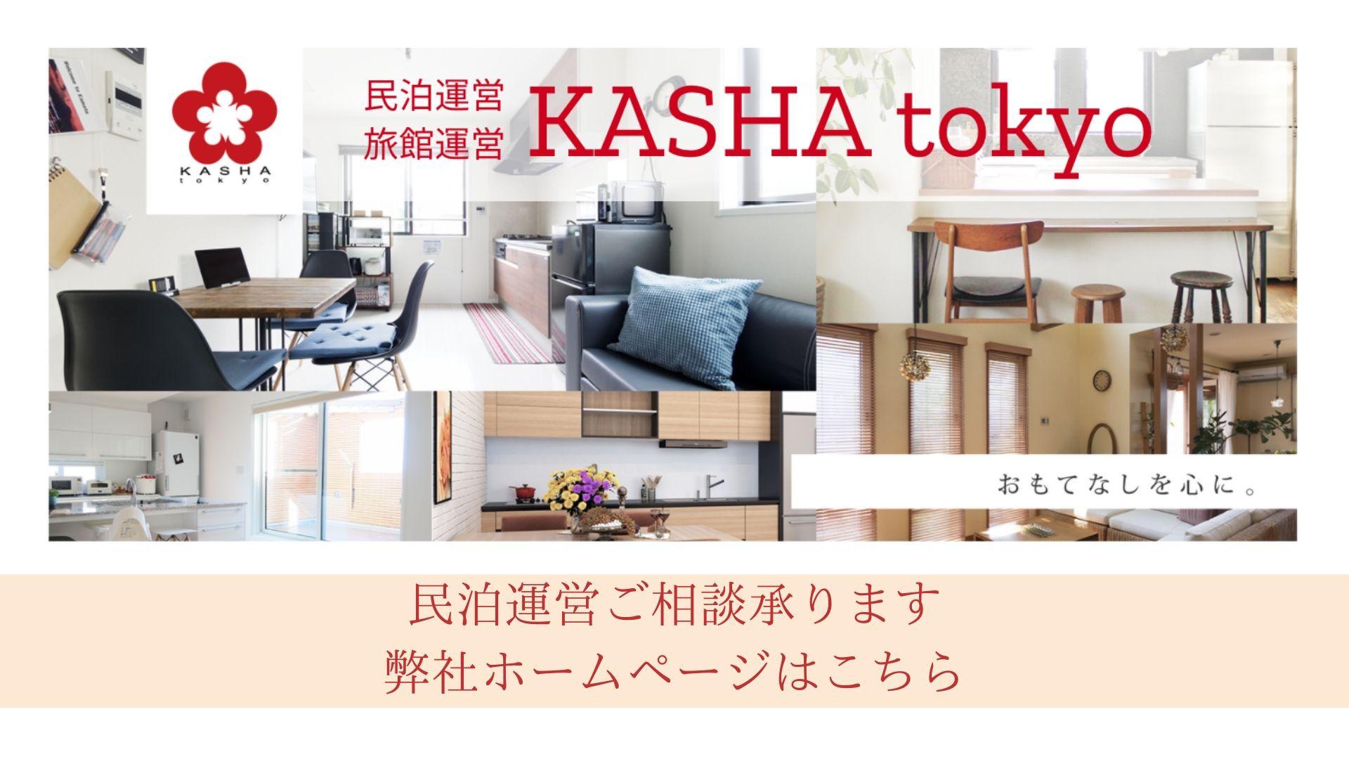 https://kashatokyo.co.jp/