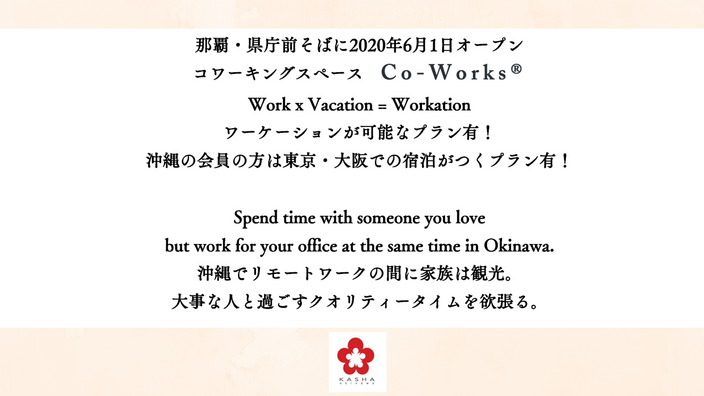 HPバナー Co-Works 資料.png