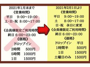 2月1日より、価格、祝日を変更致します。
