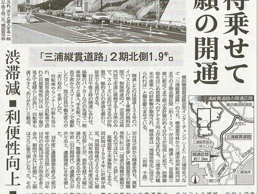 縦貫道開通に関する記事