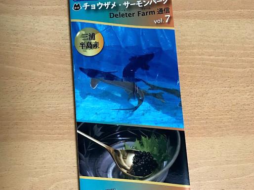 デリーターファーム通信vol.7