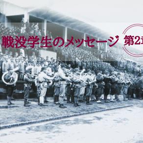 18/7/29 戦没学生のメッセージ